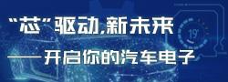 """""""芯""""驱动,新未来——开启你的汽车千赢国际官方(唯一)网址"""