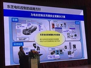 东芝参展第13届(顺德)家电电源与变频控制技术创新研讨会