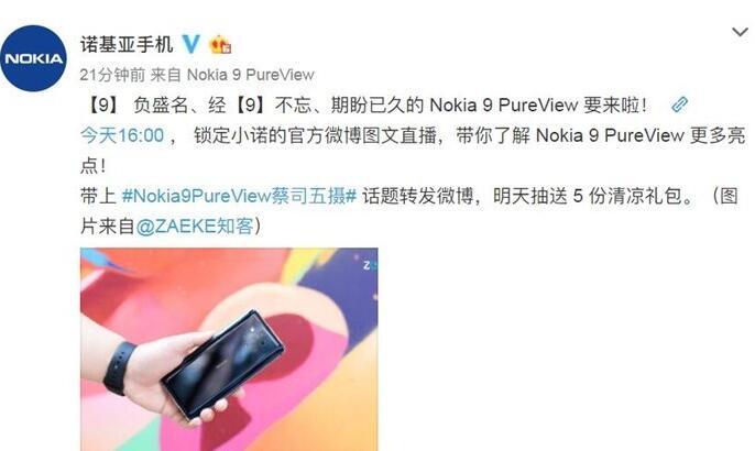 诺基亚9 PureView 后置5摄手机国行版来了,今天下午4点见!
