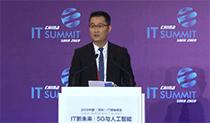中国IT领袖峰会,马化腾余承东等一众大咖聊AI与5G