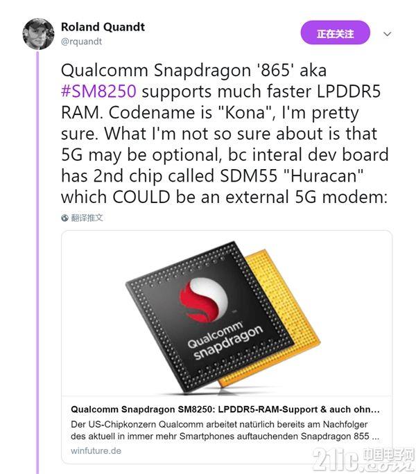 支持 LPDDR5 内存,高通全新处理器骁龙 865 曝光
