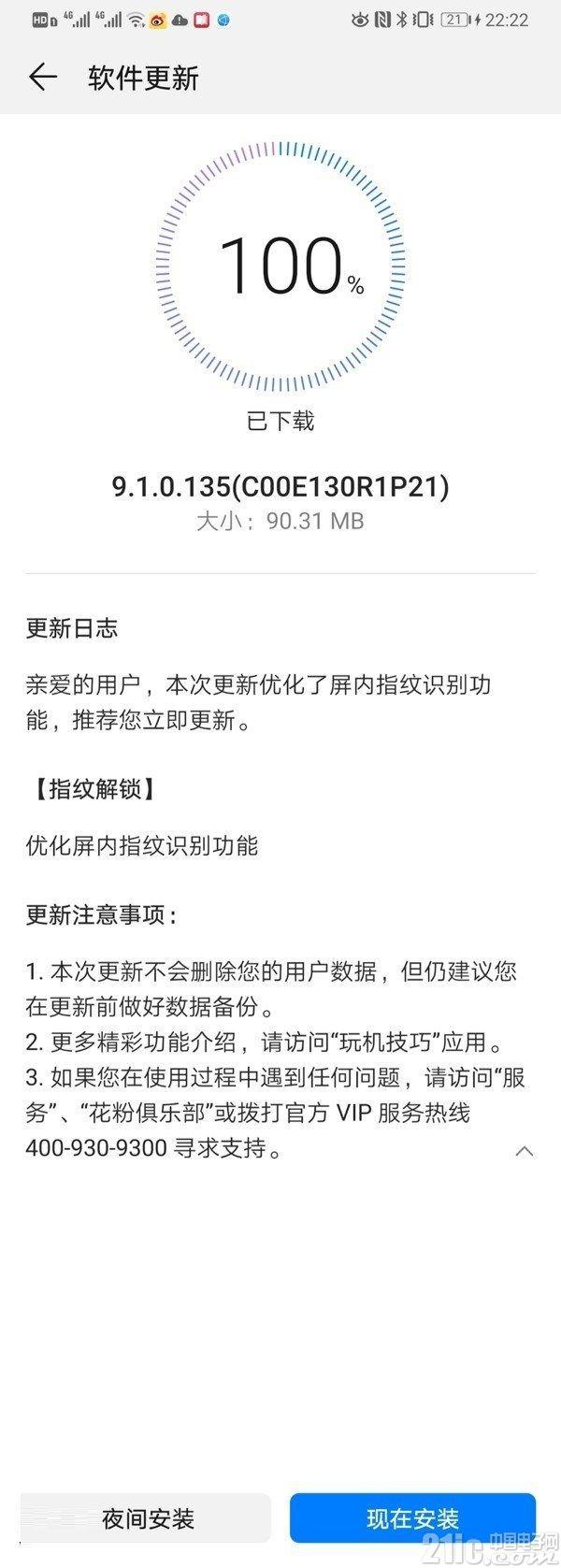 华为P30手机开始推送新版EMUI 9.1更新:优化屏内指纹识别