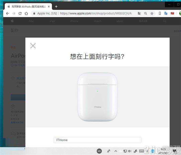 苹果AirPods 2等商品刻字服务不再重点推广?已在Apple Store应用下线