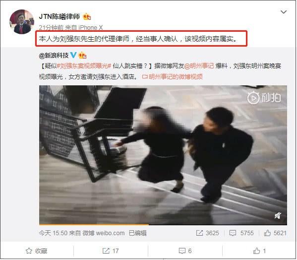 首次!刘强东明州事件监控视频曝光:律师确认视频属实