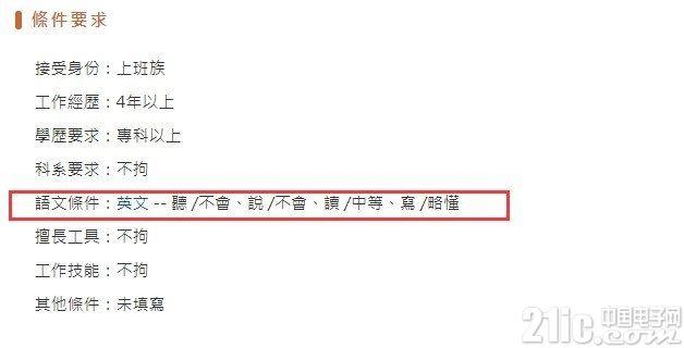 """台湾公司招网站前端工程师,对英语的要求竟然是""""烂"""""""