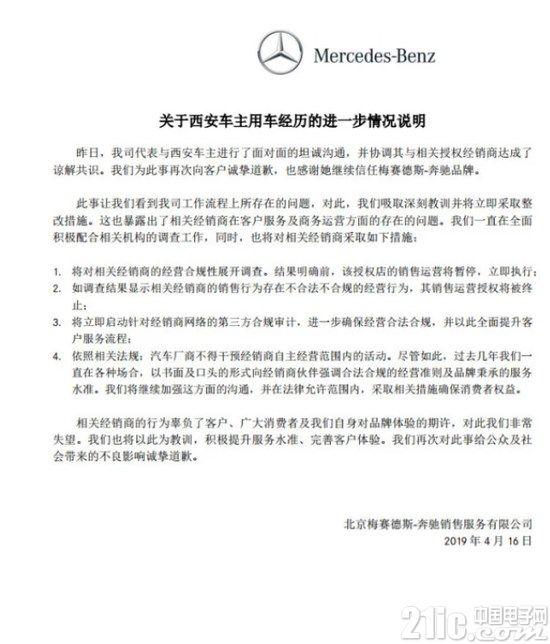奔驰再发声明致歉:已暂停西安利之星4S店销售运营
