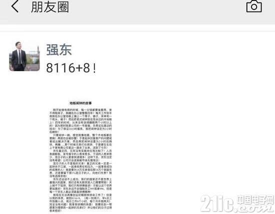 """京东将向总监""""开刀?#20445;?#21016;强东:混日子的不是我兄弟!"""