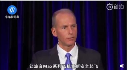 波音CEO拒绝辞职:当下的关键是让波音MAX重新安全起飞