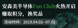 安森开户美半导体Fan Club火热开启,赚取积分,换奖品