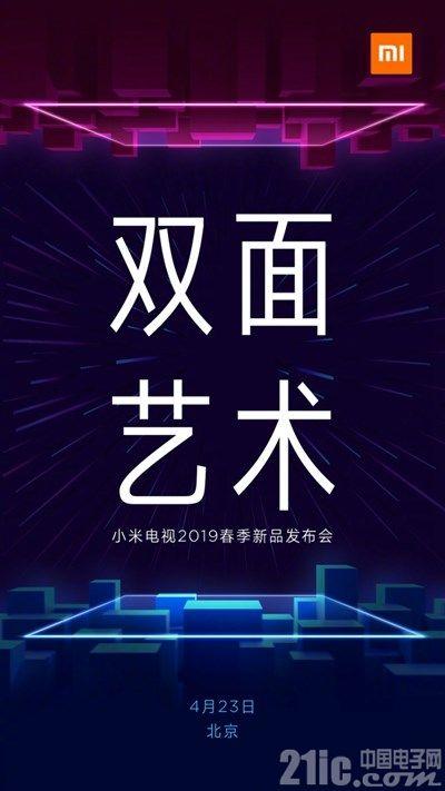 �p面��g!小米��新品4月23日�l布
