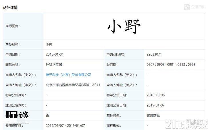 """罗永浩征战电子烟行业,品牌或命名为""""小野"""""""
