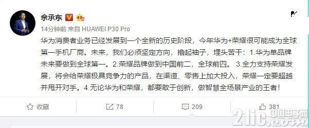 """余承东再""""吹牛"""":今年华为+荣耀很可能成为全球第一手机厂商"""