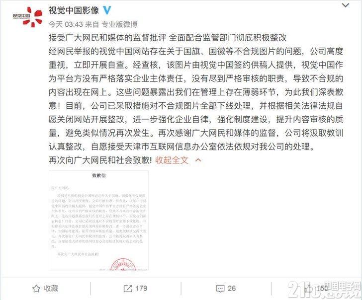 被推倒风口浪尖,视觉中国深夜再度道歉