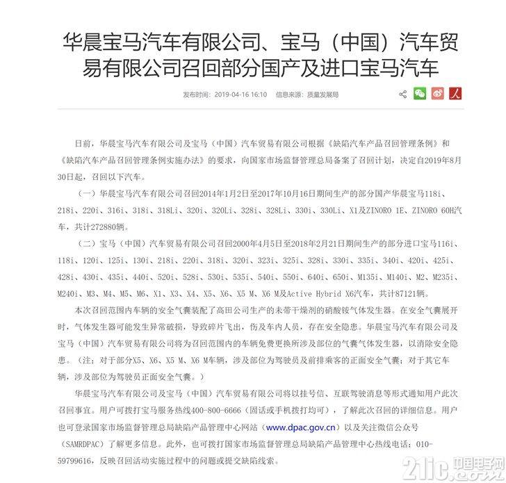 宝马将在中国召回逾36万辆汽车,仍然是高田安全气囊的问题!