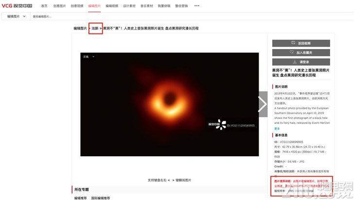 真的有版权吗?欧洲南方天文台:视觉中国从未与我们联系