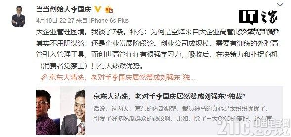 京东大清洗!李国庆力挺刘强东:董事会同意,独裁无可厚非