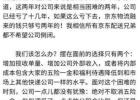 取消底薪背后竟这些问题!网传刘强东内部邮件曝光