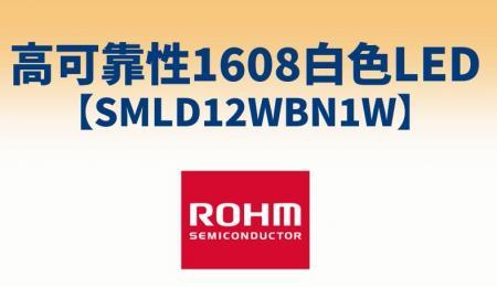 高可靠性1608白色LED【SMLD12WBN1W】