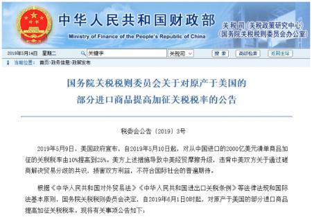 美国、中国关税清单一览,谁最遭殃? 谁将受益