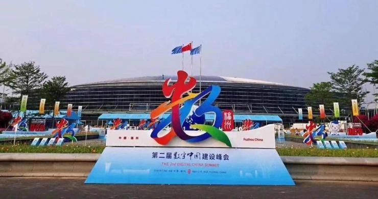 第二届数字中国建设成果展览会,中国AI星秀场