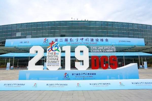 美好城市,智慧可期,第二届数字中国建设成果展览会开馆