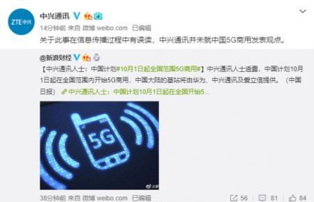 中兴澄清5G商用又是什么梗?为什么中兴澄清5G商用?