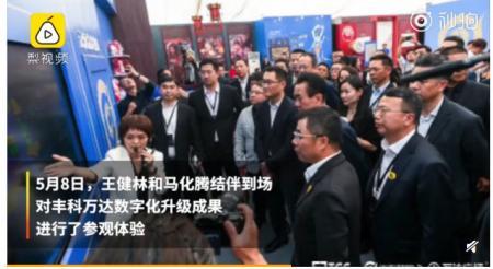 马化腾王健林逛街丰台科技园,马化腾王健林逛街做了哪些事?