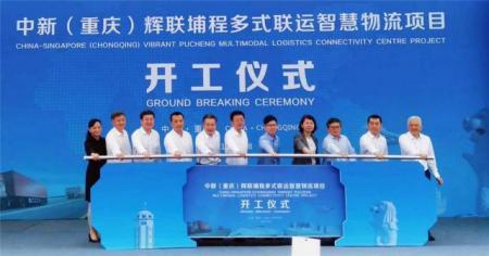 重庆辉联埔程多式联运智慧物流项目正式开工