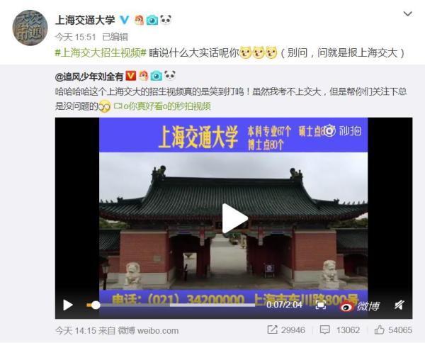 上海交大土味招生视频走红网络,上海交大土味招生是怎么回事?