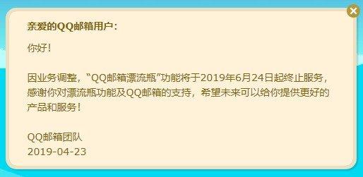 QQ邮箱漂流瓶停止服务,从此成为美好回忆