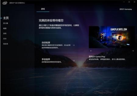 英特尔中国区微软商城上线全新的显卡控制中心