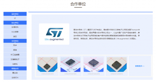 """立创电子设计大赛:应用创新助力""""中国芯"""""""