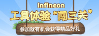 "Infineon工具体验""闯三关"",轻轻松松得京东卡"