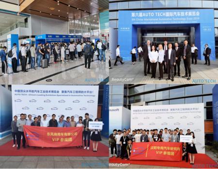 国际汽车技术展
