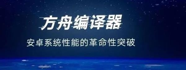华为喊你加入方舟朋友圈!方舟编译器8月正式开源
