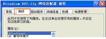 适配器未连接经验分享,3步解决无线网卡设置错误导致的适配器未连接现象