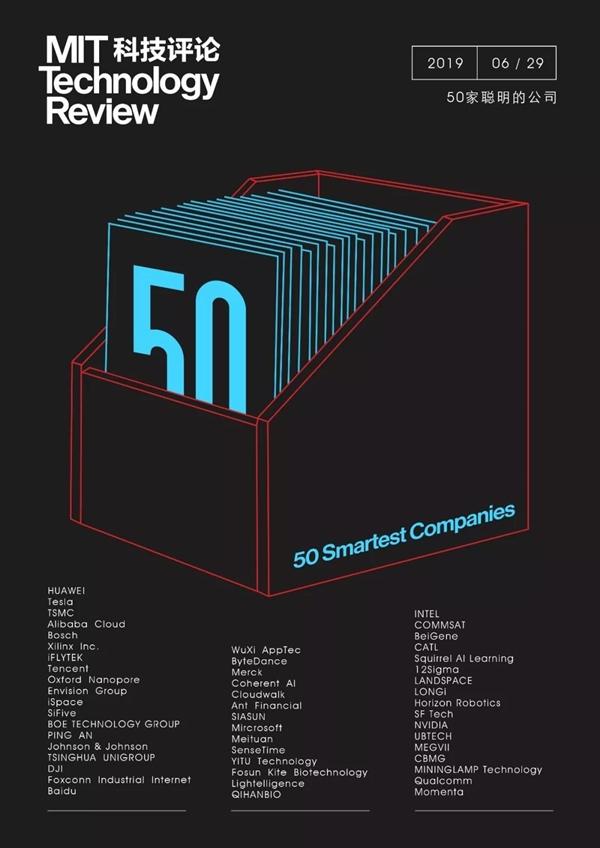 全球最聪明50家公司公布:华为领衔中国科技企业
