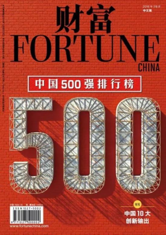 财富中国500强榜单发布?最新上榜上市公司有哪些?