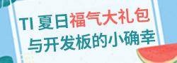 TI 夏日福�獯蠖Y包,�c�_�l板的小�_幸