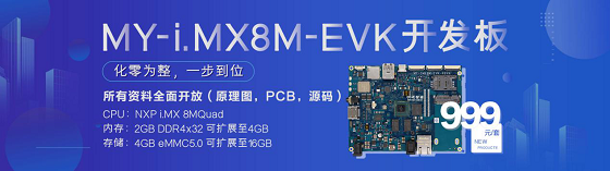 明远智睿重磅推出MY-i.MX8M-EVK开发板,相关资料将全面开放