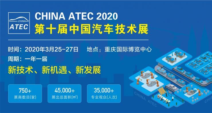第十届中国汽车技术展(CHINA ATEC2020)扬帆起航开拓新局面