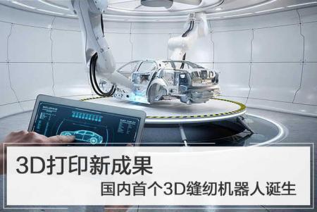 国内首个3D缝纫机器人诞生