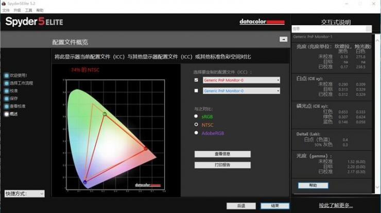 微星Optix PAG301CR显示器屏幕性能测评来袭