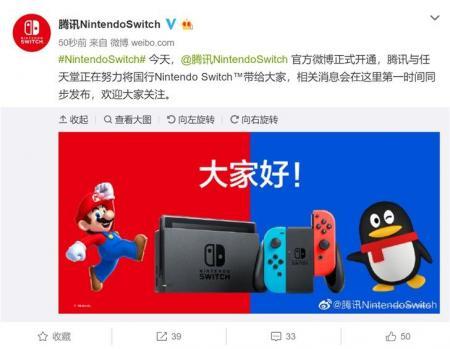 腾讯和任天堂将于8月2日发布国行Switch