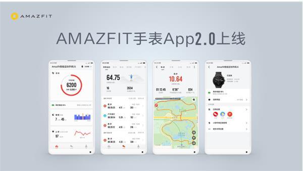 增添新的选择,amazfit智能手表可安装第三方APP