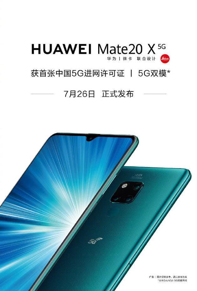 华为首款5G手机今日国内发布 售价让人期待