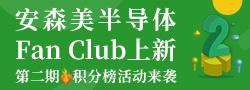安森美半���wFan Club上新,第二期�e分榜活��硪u