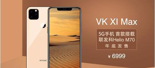 """VK XI MAX"",比苹果更早支持5G?"