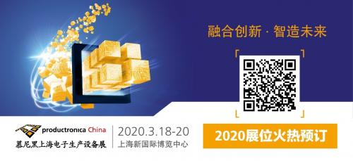 2020慕尼黑上海�子生�a�O�湔龟P�I字公布:融�c智――融合��新,智造未��