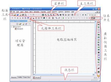 电路仿真软件入门篇,大佬带你认识Multisim电路仿真软件图形界面